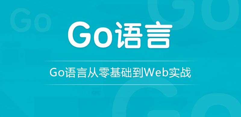 go语言-从零基础到web实战
