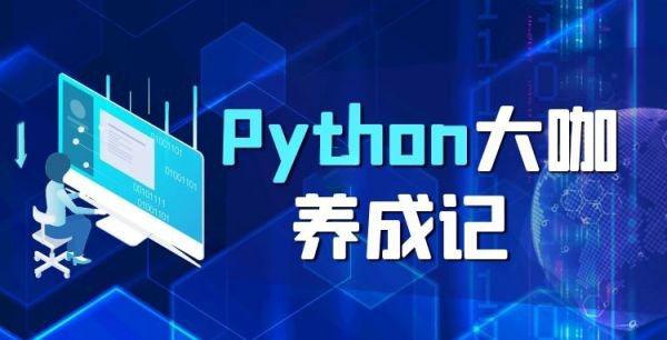 Python数据分析+Python并发编程+Python分布式爬虫框架设计Python基础+Python进阶班