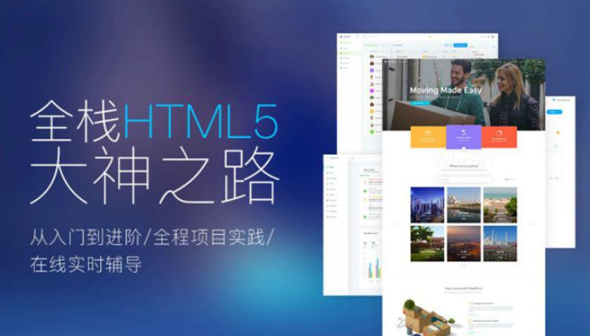 Web前端全栈HTML5+大神之路