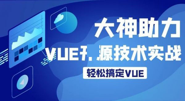 VUE全面教学+VUE开源项目超级实战-满分推荐VUE从零到熟练开发实战课程 VUE学习教程