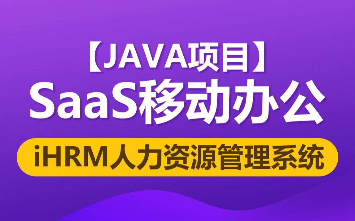 java项目SaaS移动办公完整版《iHRM 人力资源管理系统》