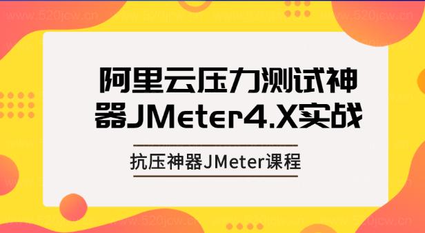 基于阿里云的超级性能测试 亿级企业压力测试神器JMeter4.X实战 抗压神器JMeter课程