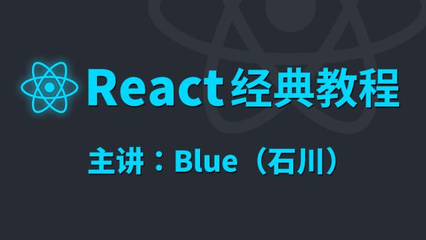 React经典教程-从入门到精通