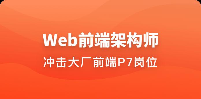 体系课-Web前端架构师