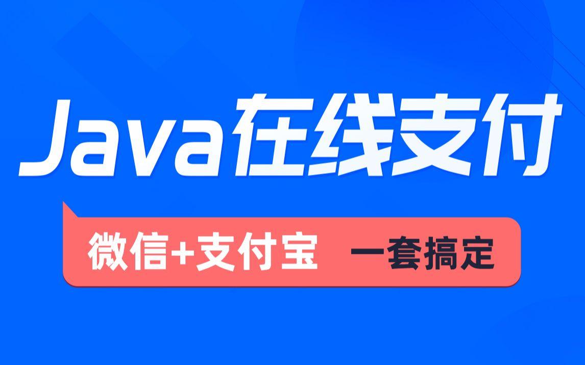 全面掌握Java在线支付(微信+支付宝等)常用支付方式