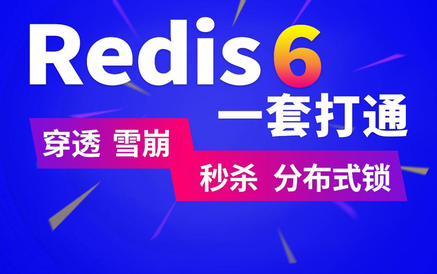 尚硅谷2021最新Redis 6教程分布式锁,秒杀实战