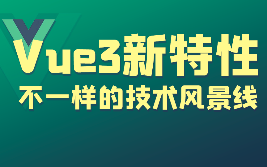 最新Vue.JS教程快速入门到项目实战(Vue3/VueJS技术详解)