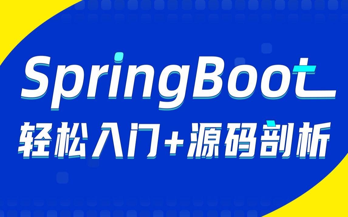 Java微服务架构SpringBoot快速入门到精通