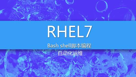 云计算环境系统自动化运维编程Bash Shell课程