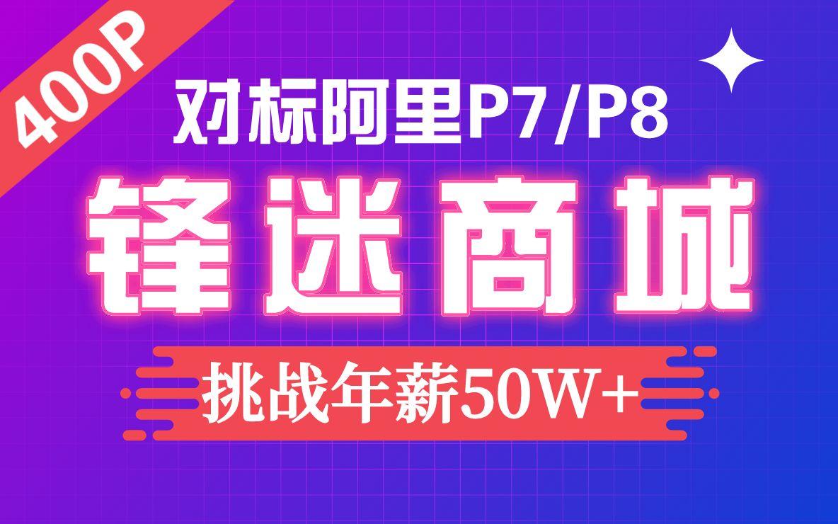 Java《锋迷商城》项目实战 (对标阿里P7 P8),挑战年薪50W+