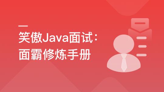 笑傲Java面试 面霸修炼手册