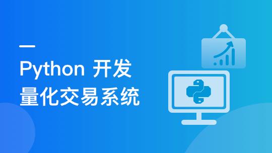首门程序员理财课 Python量化交易系统实战