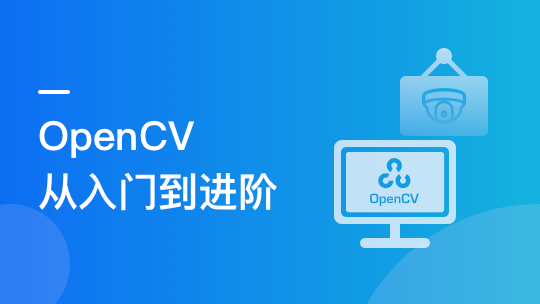OpenCV入门到进阶:实战三大典型项目