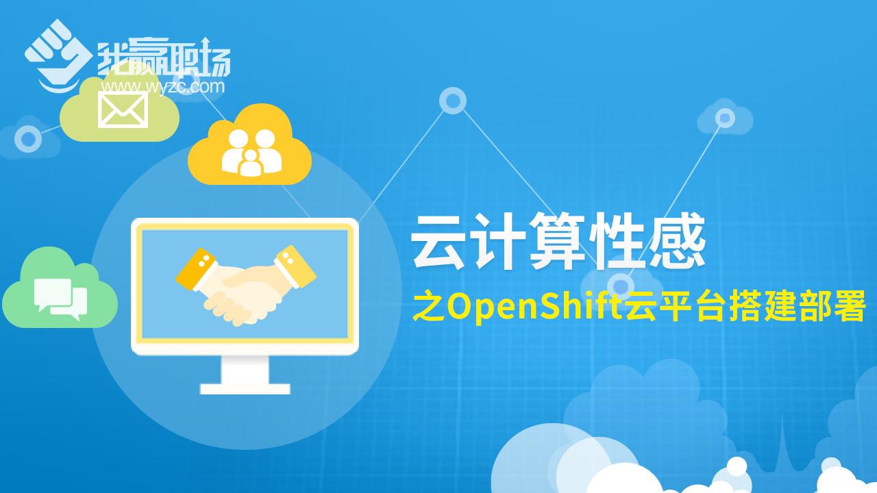 云计算性感之OpenShift云平台搭建部署