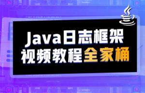 Java日志框架全家桶