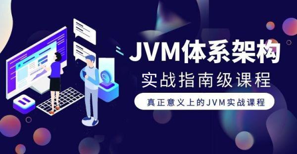 尚硅谷全新JVM全体系架构实战课程 JVM内存与垃圾回收篇+字节码与类的加载篇课程
