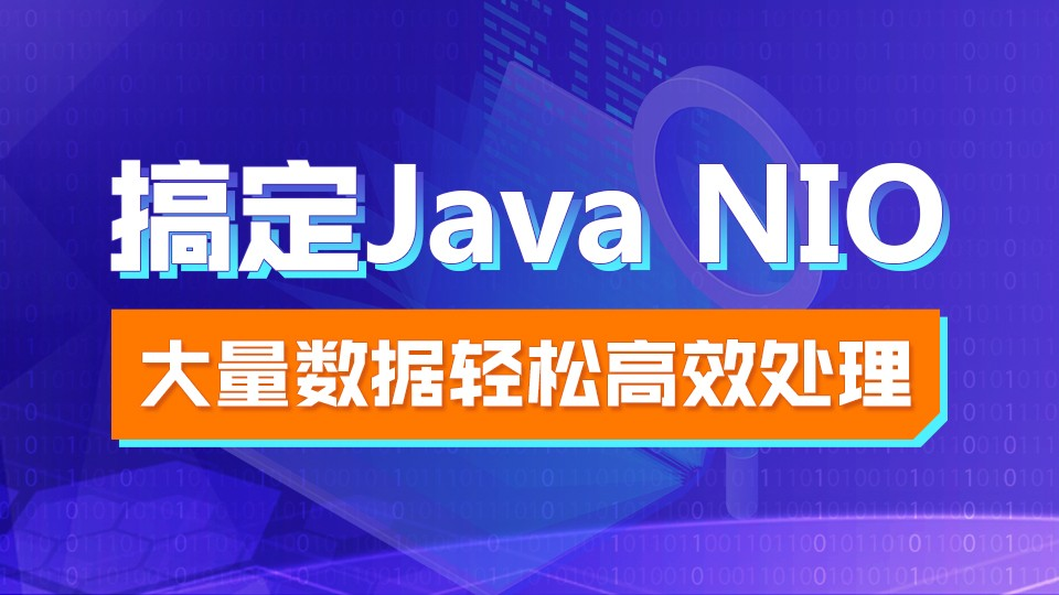 轻松高效搞定Java NIO视频教程