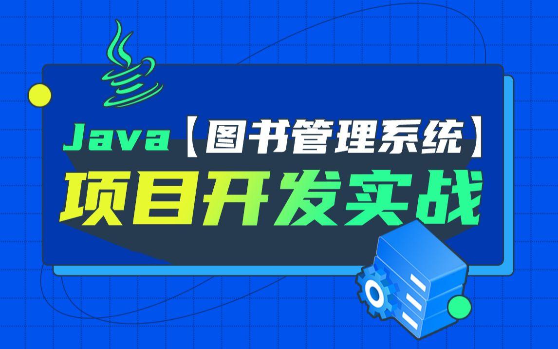 JavaSE图书管理系统项目实战训练