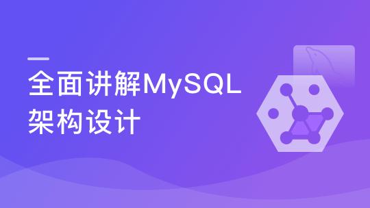 全新MySQL优化工程师实战课程 MySQL高可用架构设计与数据库优化指南 MySQL运维架构师