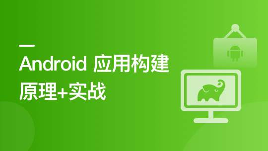Android 应用程序构建实战+原理精讲