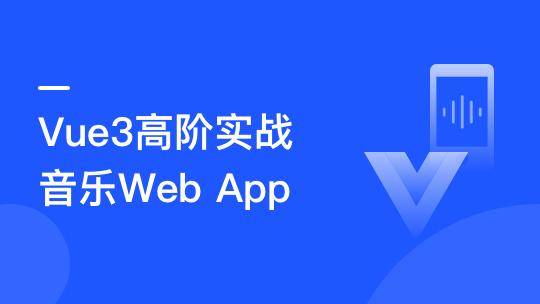 Vue3.0高阶实战:开发高质量音乐Web app