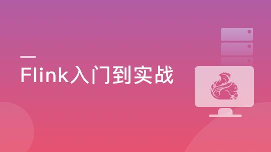 Flink+ClickHouse 玩转企业级实时大数据开发
