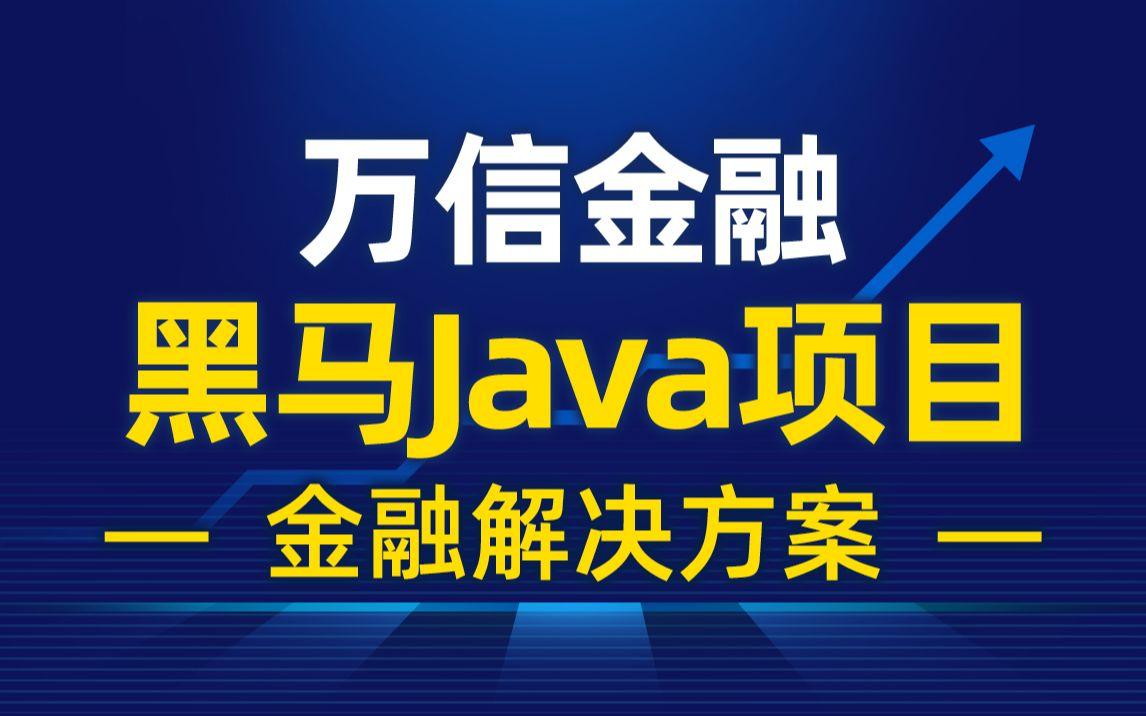 Java项目《万信金融》企业级开发实战