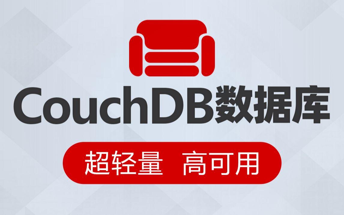 Java进阶CouchDB数据库全套教程,快速掌握开源面向文档数据库管理系统