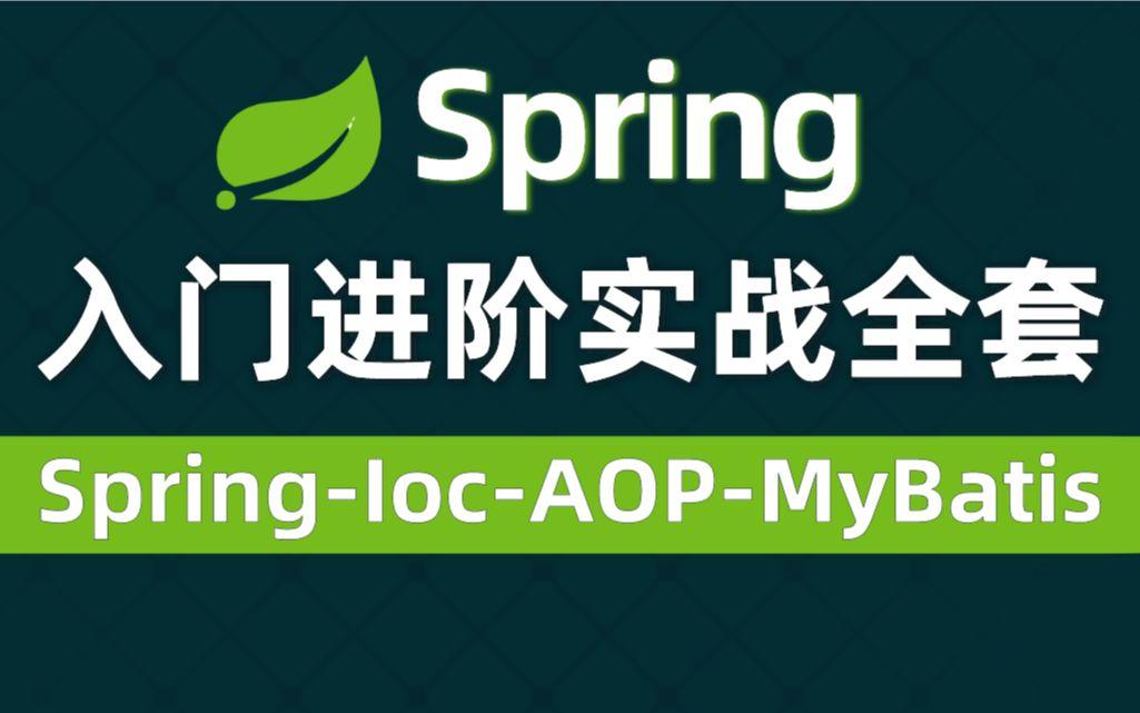 Spring从入门到精通全套教程_通俗易懂进阶必看(Ioc-AOP-整合MyBatis)
