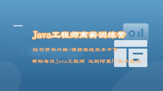 Java工程师高薪训练营