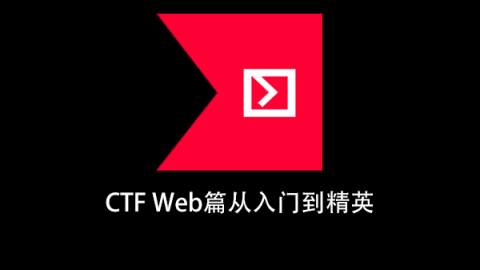 CTF Web篇从入门到精英