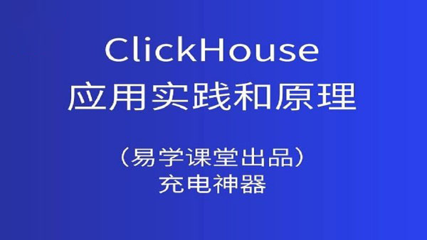 ClickHouse应用实践和原理解析