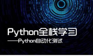 lemon-python自动化测试30期