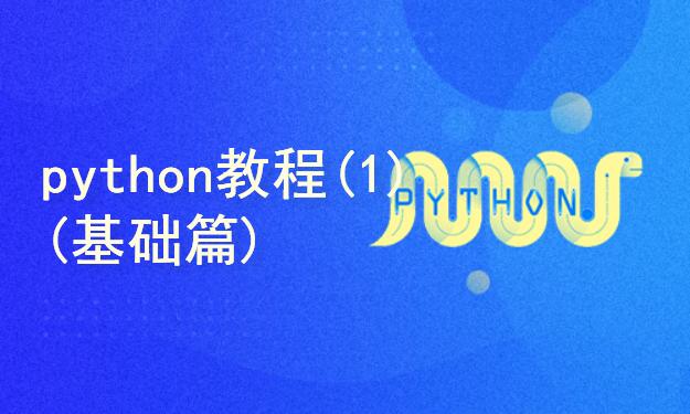 python教程(1) (基础篇)
