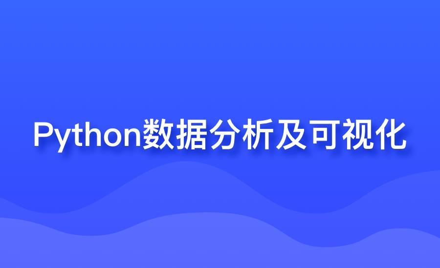 python数据分析和可视化