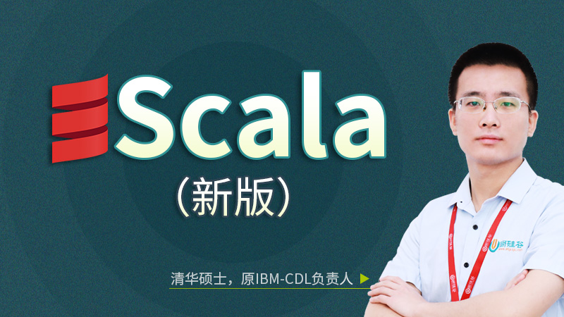 大数据Scala入门到精通(新版)