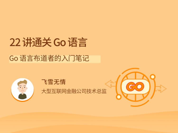 【拉勾教育】22讲通关Go语言