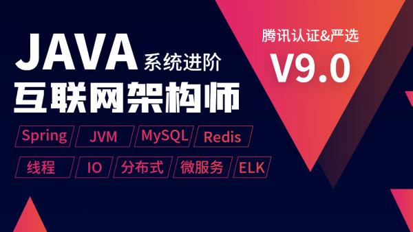 【享学课堂】Java互联网架构师系统进阶课程(VIP)最新三期已完结