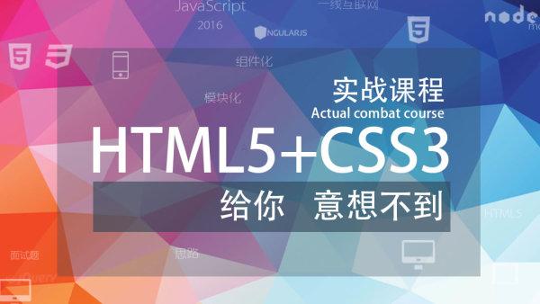移动端实战课程(HTML5+CSS3)
