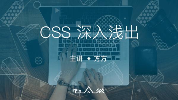 web前端学习之CSS深入浅出【饥人谷】