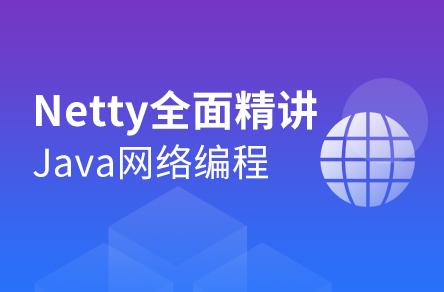 Java网络编程教程|Netty深入浅出全套教程
