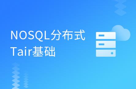 轻松入门淘宝开源NoSQL框架Tair