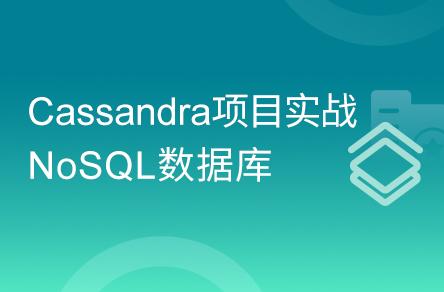 快速精通Cassandra分布式结构化数据存储