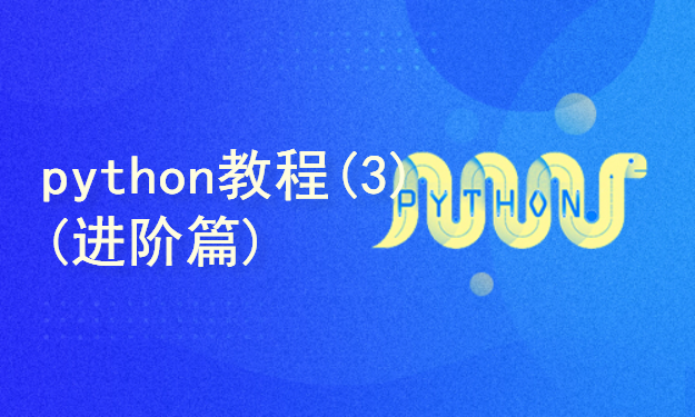 python教程(3) (进阶篇)