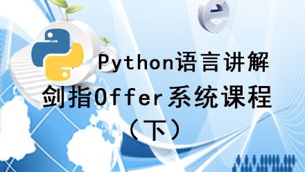 Python-讲解剑指Offer课程(下)