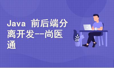 Java微服务+分布式+全栈项目【尚医通】