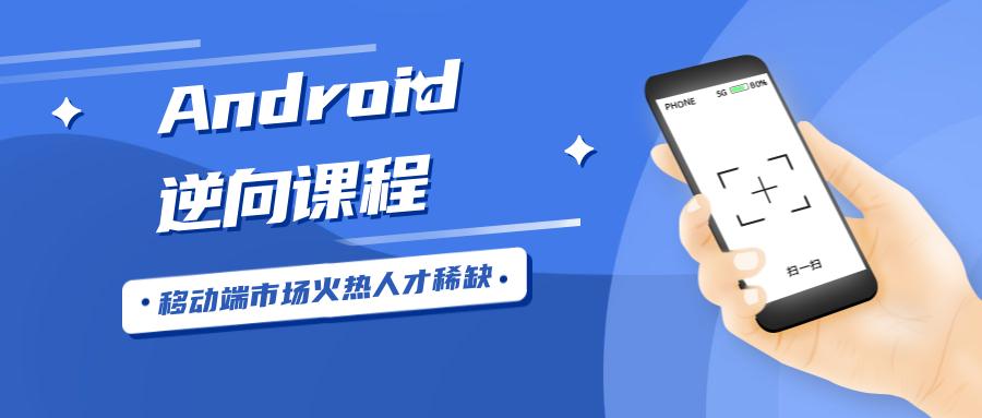 Android安卓逆向视频课程