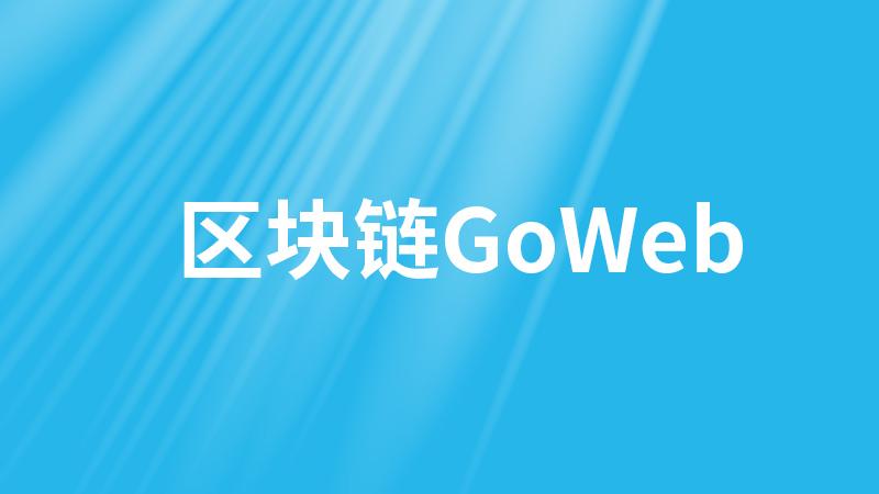 Go语言Web开发入门+案例学习教程