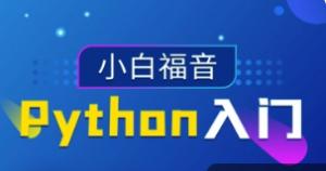 超全面Python基础入门教程