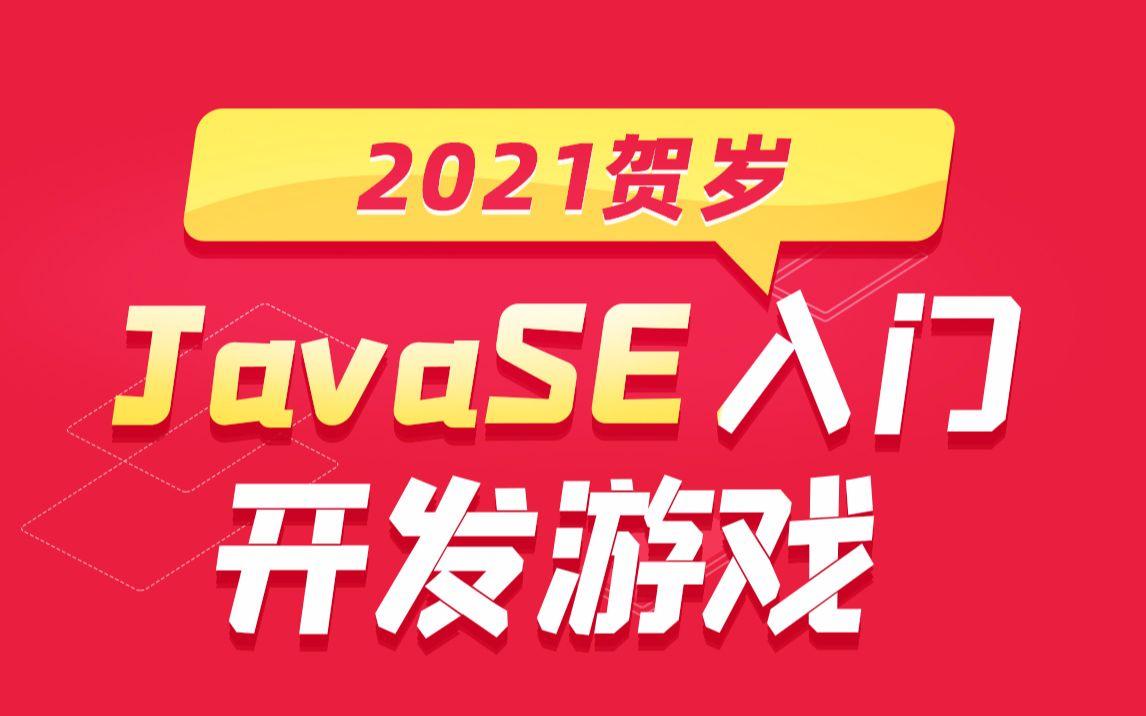 2021黑马程序员最新Java全套教程 JavaSE从0基础入门到开发游戏